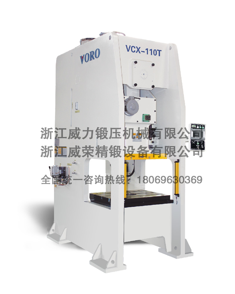 VCX系列半闭式精密钢架冲床
